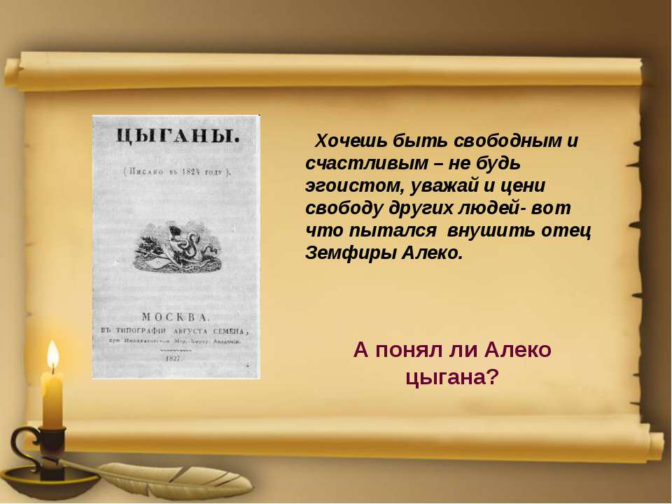 Хочешь быть свободным и счастливым – не будь эгоистом, уважай и цени свободу ...