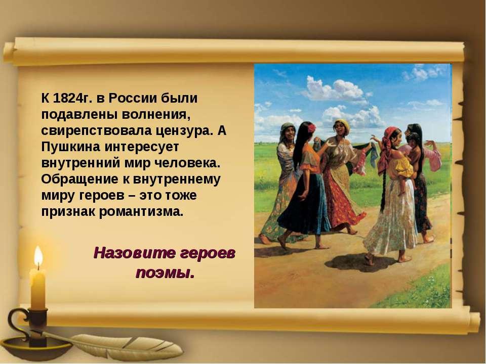К 1824г. в России были подавлены волнения, свирепствовала цензура. А Пушкина ...
