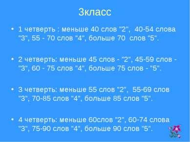 """3класс 1 четверть : меньше 40 слов """"2"""", 40-54 слова """"3"""", 55 - 70 слов """"4"""", б..."""