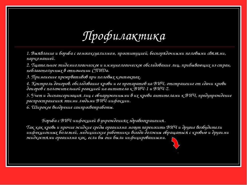 Профилактика 1. Выявление и борьба с гомосексуализмом, проституцией, беспоряд...