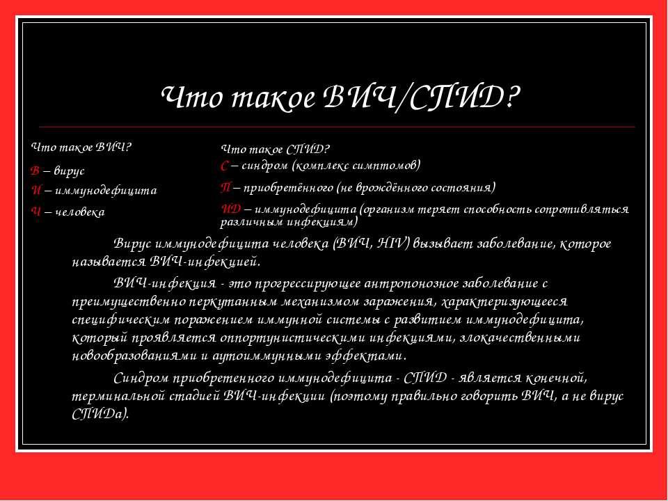 Что такое ВИЧ/СПИД? Вирус иммунодефицита человека (ВИЧ, HIV) вызывает заболев...