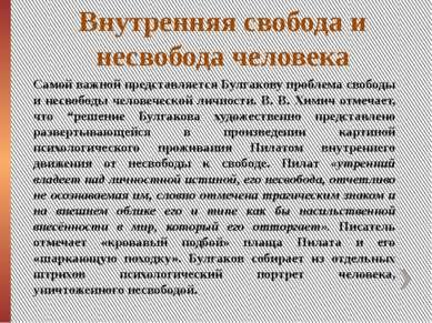 Внутренняя свобода и несвобода человека Самой важной представляется Булгакову...