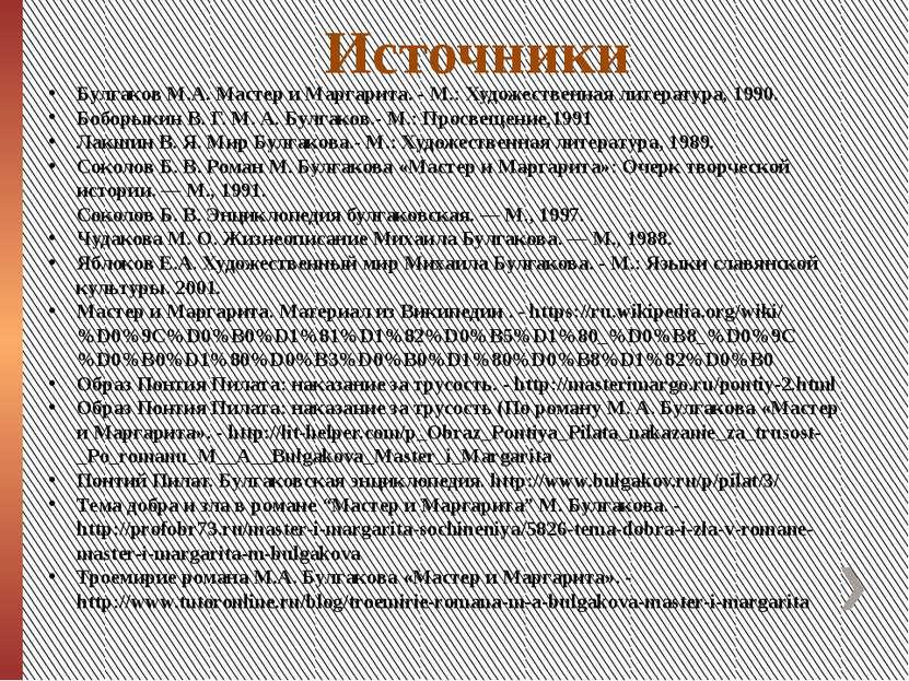 Источники Булгаков М.А. Мастер и Маргарита. - М.: Художественная литература, ...