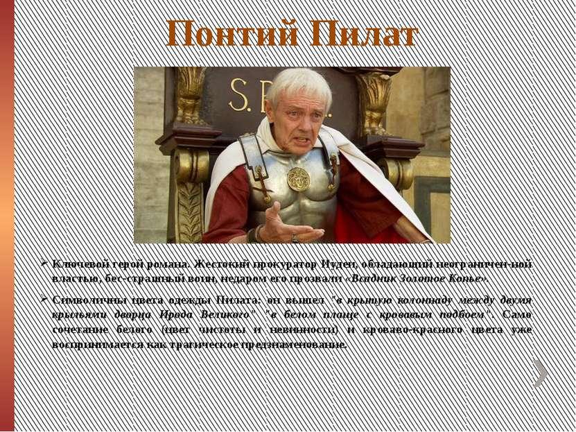 Понтий Пилат Ключевой герой романа. Жестокий прокуратор Иудеи, обладающий нео...