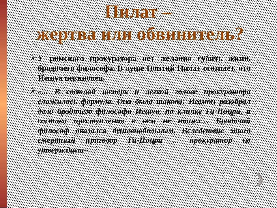 Пилат – жертва или обвинитель? У римского прокуратора нет желания губить жизн...