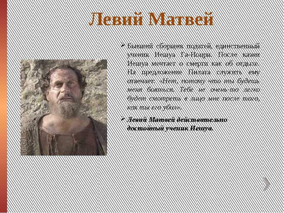 Левий Матвей Бывший сборщик податей, единственный ученик Иешуа Га-Ноцри. Посл...