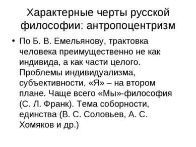 Характерные черты русской философии: антропоцентризм По Б. В. Емельянову, тра...