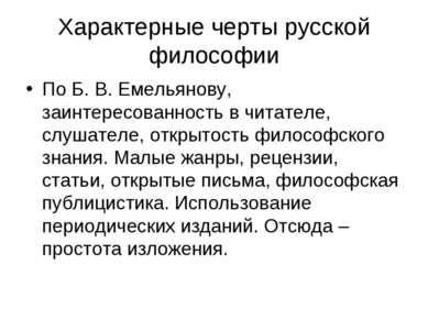 Характерные черты русской философии По Б. В. Емельянову, заинтересованность в...