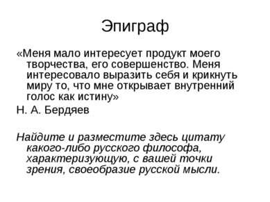 Эпиграф «Меня мало интересует продукт моего творчества, его совершенство. Мен...