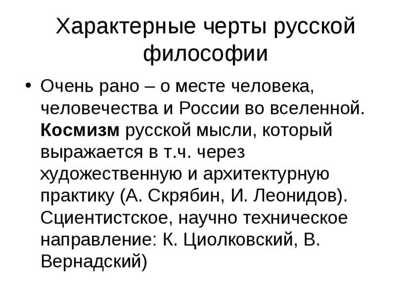 Характерные черты русской философии Очень рано – о месте человека, человечест...