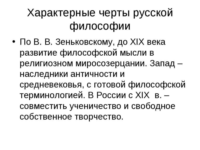 Характерные черты русской философии По В. В. Зеньковскому, до XIX века развит...