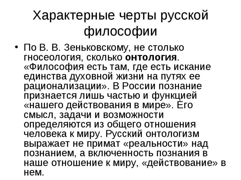 Характерные черты русской философии По В. В. Зеньковскому, не столько гносеол...