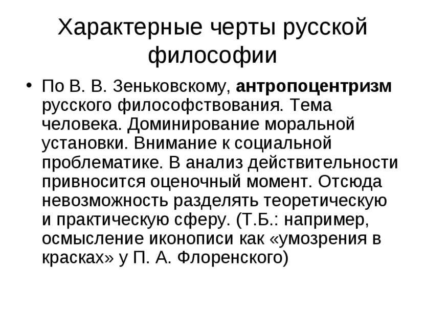 Характерные черты русской философии По В. В. Зеньковскому, антропоцентризм ру...