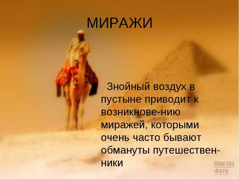 МИРАЖИ Знойный воздух в пустыне приводит к возникнове-нию миражей, которыми о...