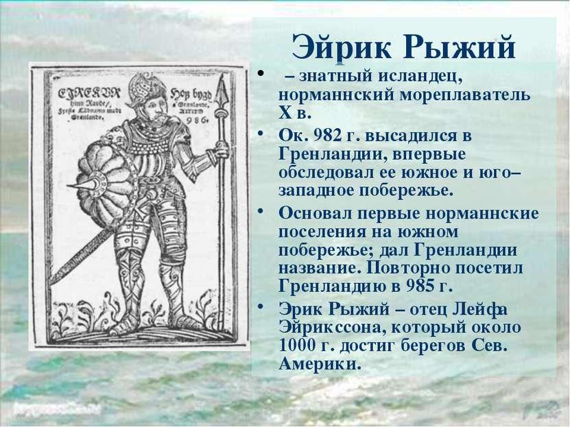 Эйрик Рыжий – знатный исландец, норманнский мореплаватель Хв. Ок. 982г. выс...