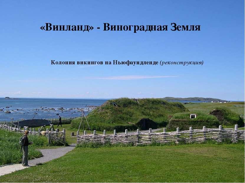 «Винланд» - Виноградная Земля Колония викингов на Ньюфаундленде (реконструкция)
