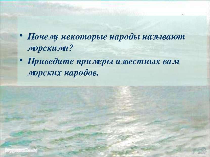 Почему некоторые народы называют морскими? Приведите примеры известных вам мо...