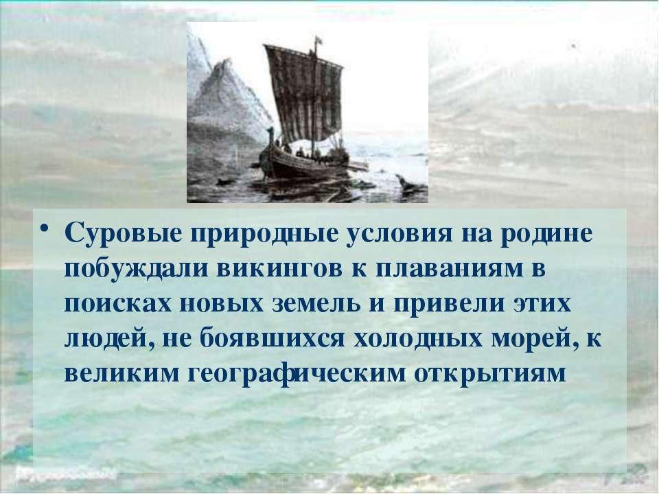 Суровые природные условия на родине побуждали викингов к плаваниям в поисках ...