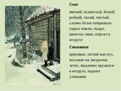 Снег мягкий, пушистый, белый, робкий, тихий, чистый, словно белое покрывало у...