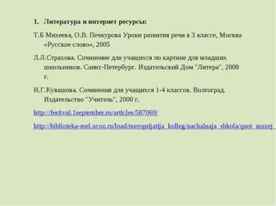 Литература и интернет ресурсы: Т.Б Михеева, О.В. Печкурова Уроки развития реч...