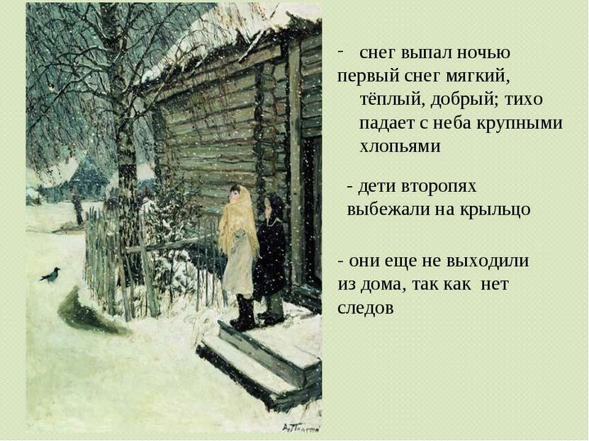 снег выпал ночью первый снег мягкий, тёплый, добрый; тихо падает с неба крупн...