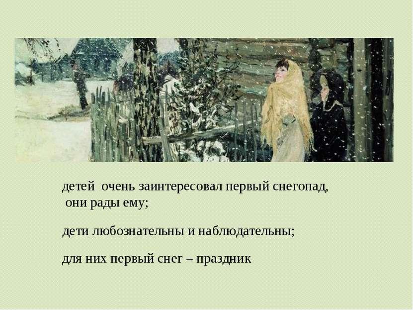 детей очень заинтересовал первый снегопад, они рады ему; дети любознательны и...