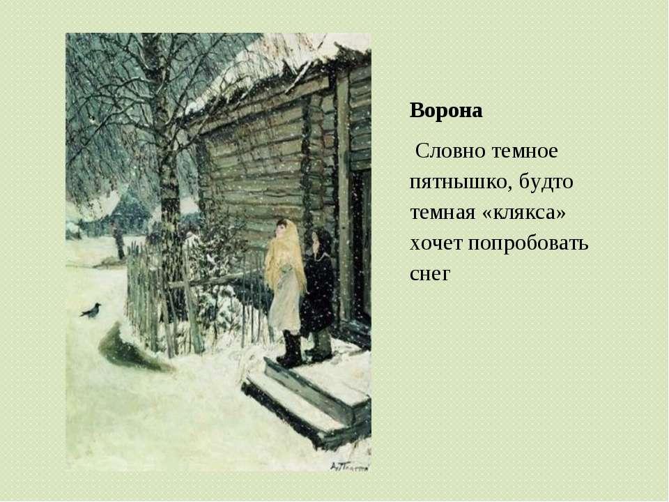 Ворона Словно темное пятнышко, будто темная «клякса» хочет попробовать снег