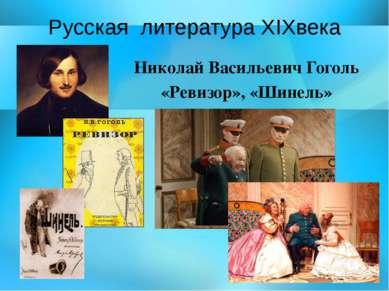 Русская литература ХIXвека Николай Васильевич Гоголь «Ревизор», «Шинель»