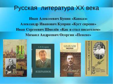 Русская литература ХX века Иван Алексеевич Бунин «Кавказ» Александр Иванович ...