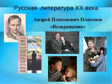 Русская литература ХX века Андрей Платонович Платонов «Возвращение»