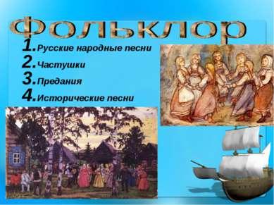 Русские народные песни Частушки Предания Исторические песни