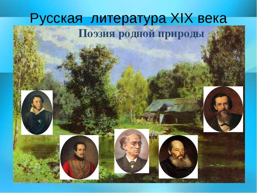 Русская литература ХIX века Поэзия родной природы