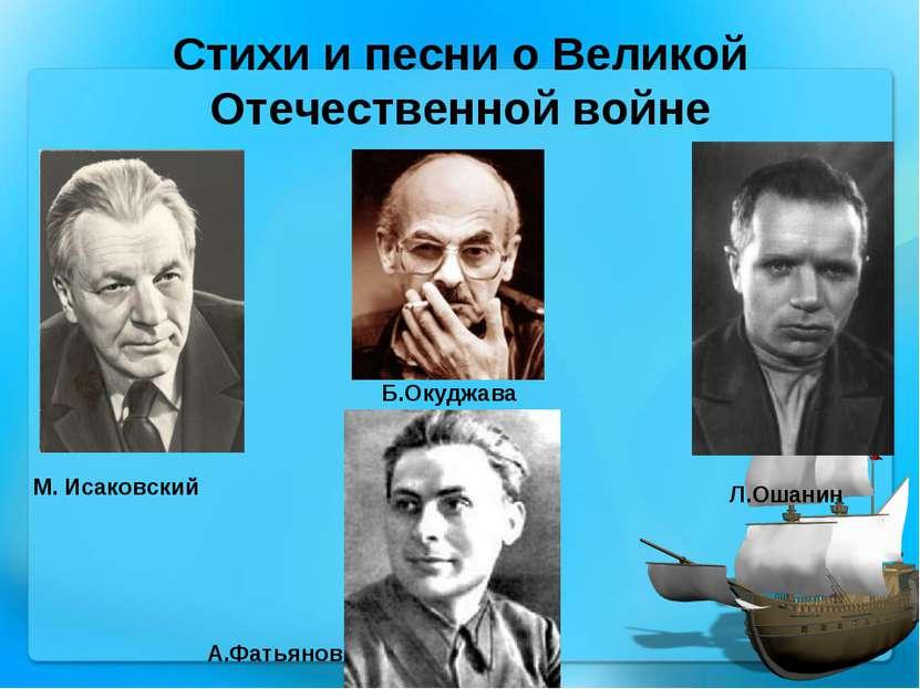 Стихи и песни о Великой Отечественной войне М. Исаковский Л.Ошанин Б.Окуджава...