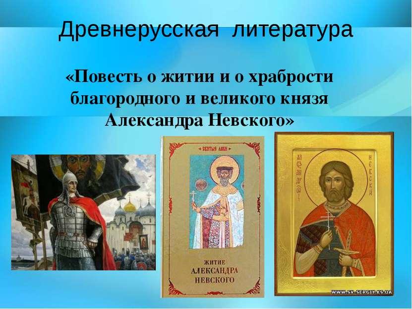 Древнерусская литература «Повесть о житии и о храбрости благородного и велико...