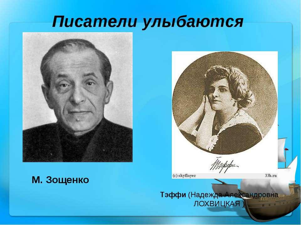 Писатели улыбаются Тэффи (Надежда Александровна ЛОХВИЦКАЯ ) М. Зощенко
