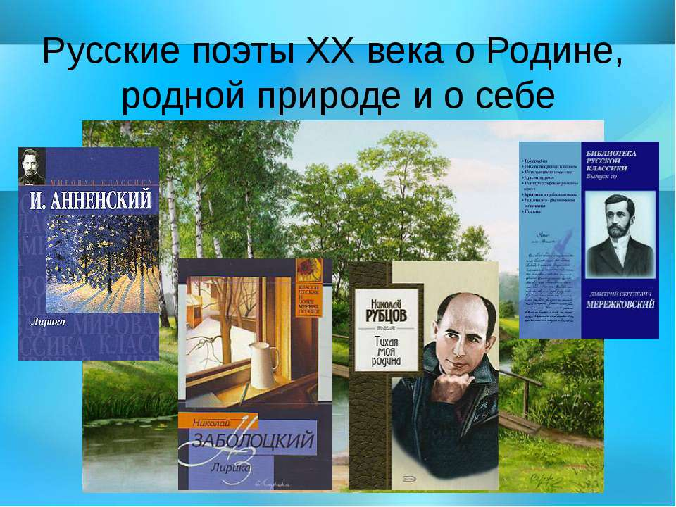 Русские поэты ХХ века о Родине, родной природе и о себе