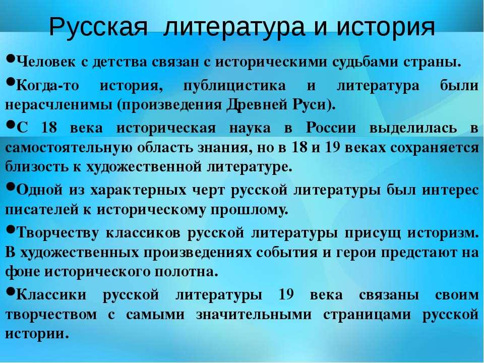 Русская литература и история Человек с детства связан с историческими судьбам...