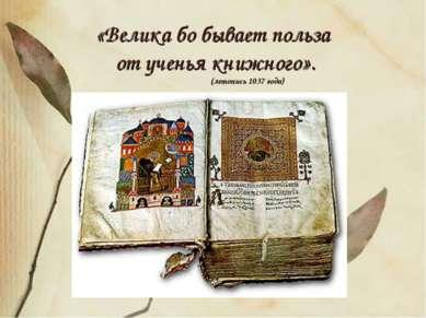 «Велика бо бывает польза от ученья книжного». (летопись 1037 года)
