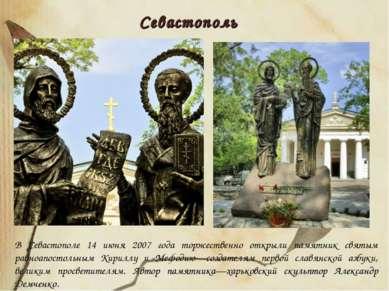 В Севастополе 14 июня 2007 года торжественно открыли памятник святым равноапо...