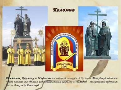 Памятник Кириллу и Мефодию на соборной площади в Коломне Московской области. ...
