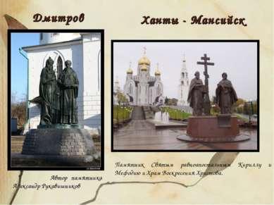 Автор памятника Александр Рукавишников Памятник Святым равноапостальным Кирил...