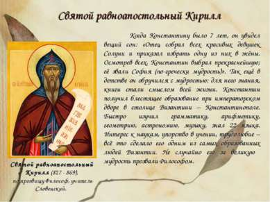 Святой равноапостольный Кирилл (827 - 869), по прозвищу Философ, учитель Слов...