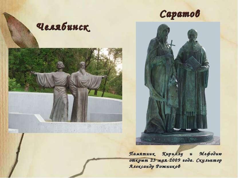 Челябинск Саратов Памятник Кириллу и Мефодию открыт 23 мая 2009 года. Скульпт...