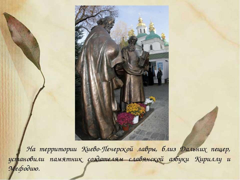 На территории Киево-Печерской лавры, близ Дальних пещер, установили памятник ...