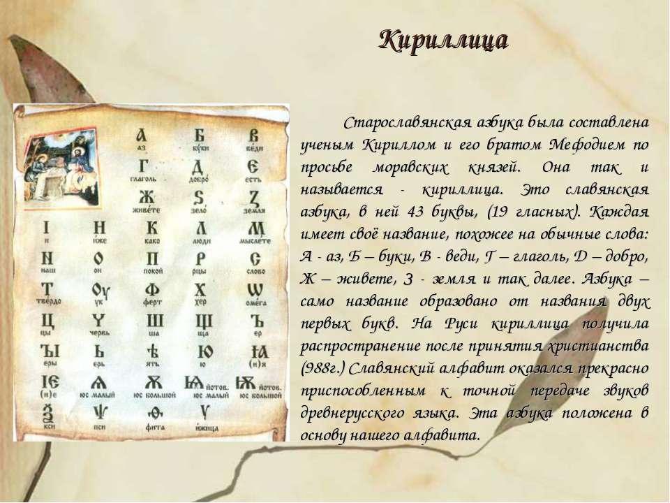 Старославянская азбука была составлена ученым Кириллом и его братом Мефодием ...
