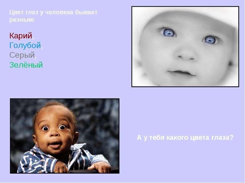 Цвет глаз у человека бывает разным: Карий, Голубой, Серый, Зелёный А у тебя к...