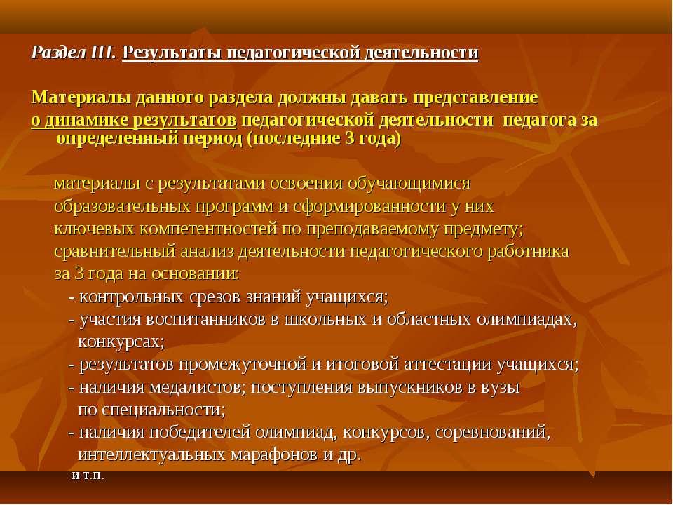 Раздел III. Результаты педагогической деятельности Материалы данного раздела ...