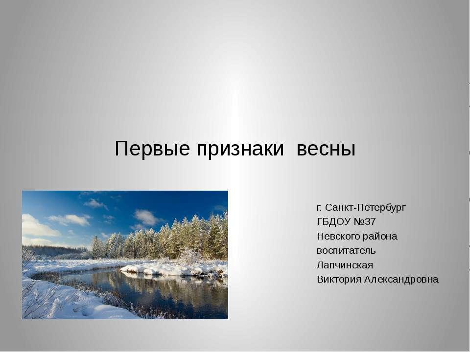Первые признаки весны г. Санкт-Петербург ГБДОУ №37 Невского района воспитател...