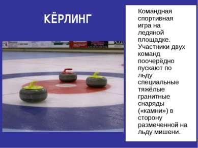 КЁРЛИНГ Командная спортивная игра на ледяной площадке. Участники двух команд ...
