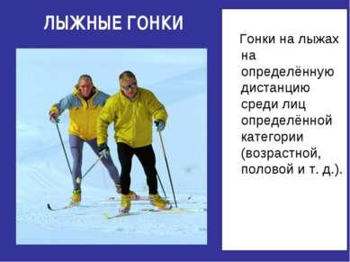 ЛЫЖНЫЕ ГОНКИ Гонки на лыжах на определённую дистанцию среди лиц определённой ...
